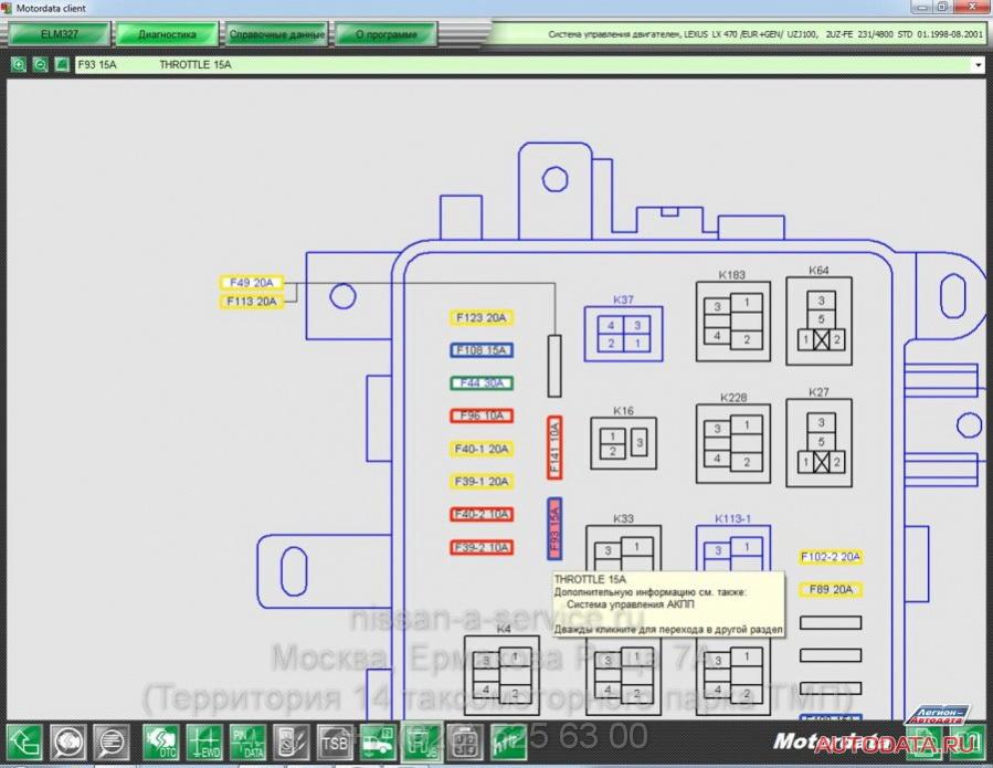 А вот и предохранитель F93 ETCS. У NISSAN с электронными дросселями тоже отдельный предохранитель.